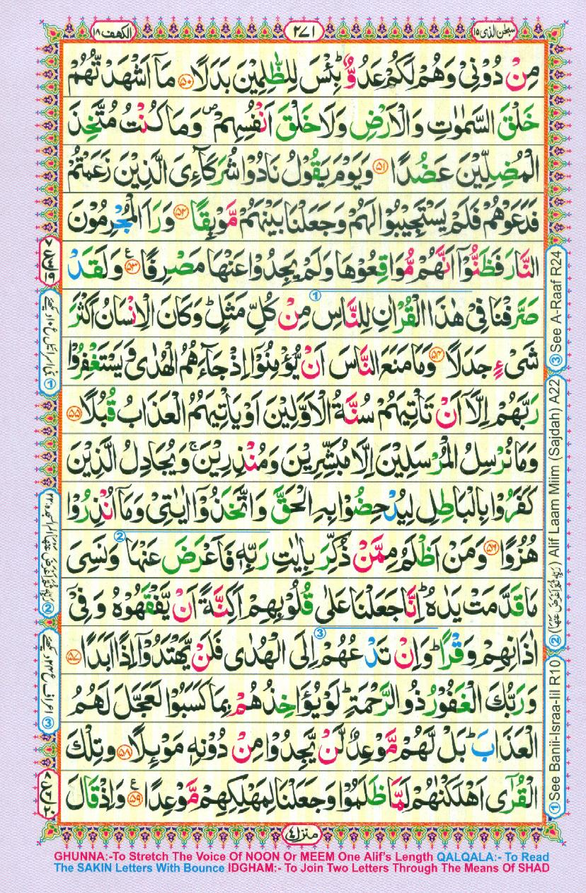 reading al quran part chapter siparah 15 page 271Page271 #1