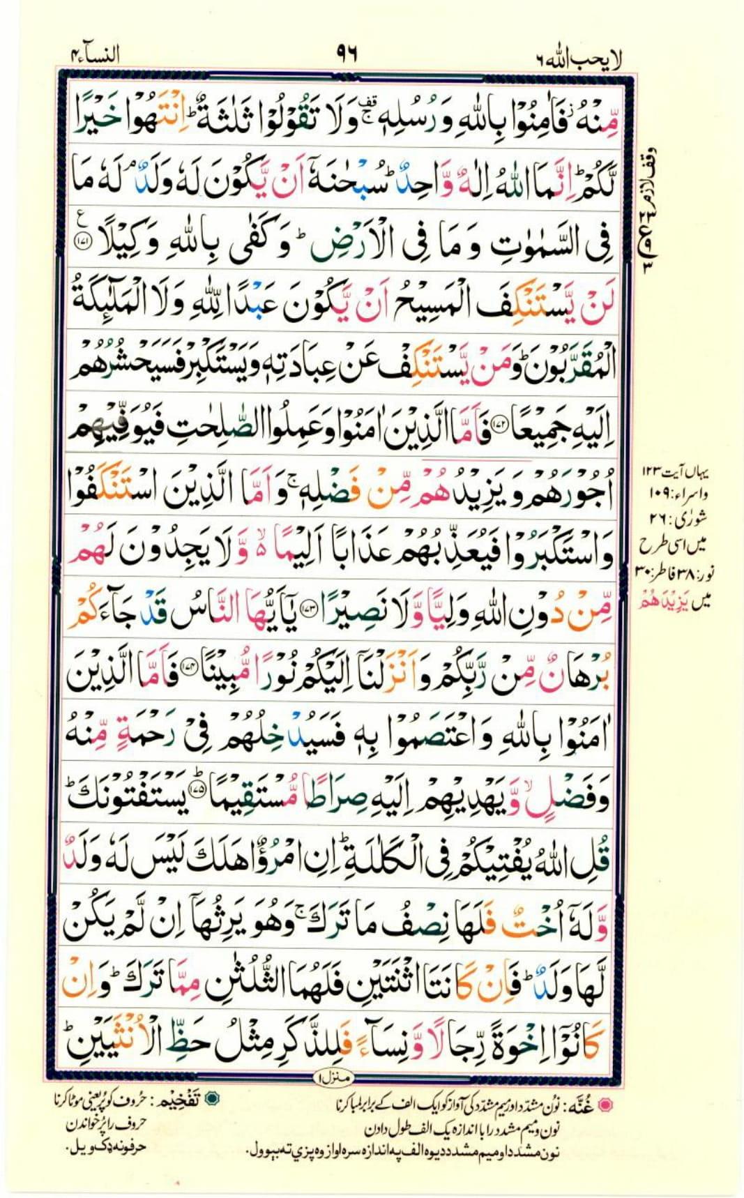 Reading Al Quran Part / Chapter / Siparah 6 Page 96
